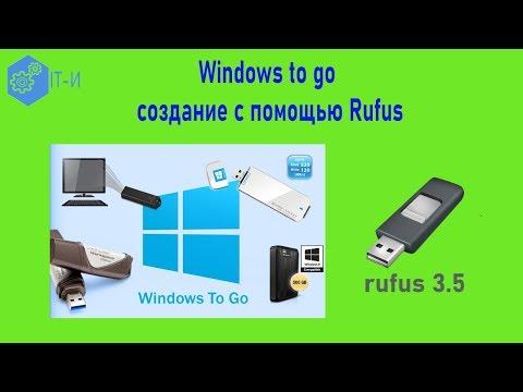 windows to go создание с помощью rufus
