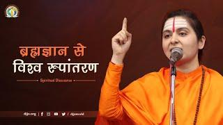 Brahmgyan Se Hi Vishwa Rupantaran Sambhav - Sadhvi Aditi Bharti | DJJS Satsang