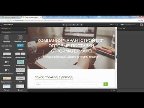 Видеообзор Sitewebio
