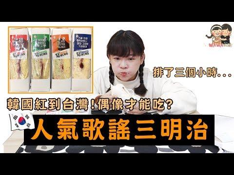 韓國紅到台灣!!人氣歌謠三明治開箱 排隊三個小時值得嗎?❤︎