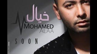 """تحميل اغاني سيمبلات البوم محمد علاء - خيال 2014 / Mohamed Alaa Samples Album """"Khayal 2014"""" MP3"""