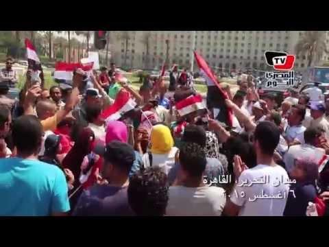 احتفالات قناة السويس الجديدة| وصلة رقص و هتافات تملأ ميدان التحرير