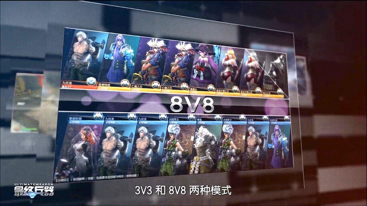 Chơi thử MOBA Ultimate Weapon trong chế độ 8vs8 và 3vs3