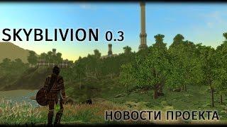 Skyrim - Обзор Skyblivion 0.3 | GKalian