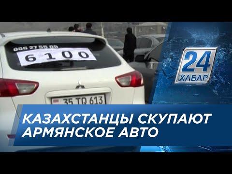 Казахстанцы в поисках дешевых авто едут в Армению