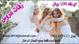 اغاني حصرية زفه , ممشاها حرير ,حسين الجسمي تحميل MP3