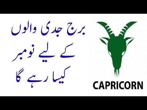 Capricorn November Monthly Horoscope 2018|Capricorn November 2018 Forecast  In urdu dr mazhar waris - mazhar waris