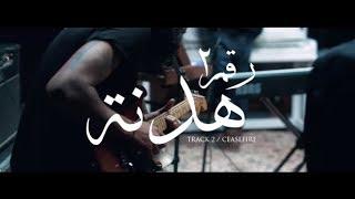 تحميل و مشاهدة Cairokee - Ceasefire / كايروكي - هدنة MP3