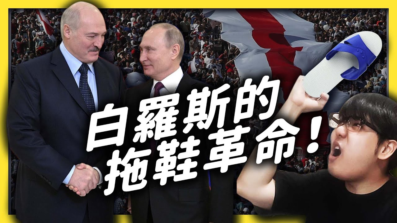 白羅斯選舉風暴!歐洲最後一個獨裁者要被推翻了嗎?|志祺七七