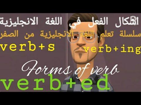 اشكال الفعل في اللغة الانجليزية Forms of verb.سلسلة تعلم اللغة الانجليزية من الصفر. | مستر/ محمد الشريف | كورسات تأسيسية منوع  | طالب اون لاين