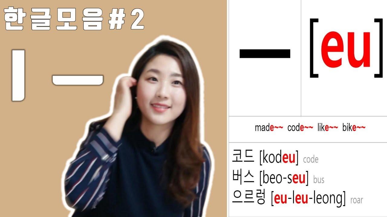 한글모음#2 ㅣ ㅡ / Learn Korean