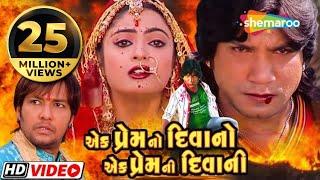 Ek Premno Divano Ek Prem Ni Divani | Full Gujarati Movie |  Vikram Thakor | Rashmi Gupta