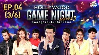 HOLLYWOOD GAME NIGHT THAILAND S.3 | EP.4 อ้น,คาริสา,คิงVSเพชร,ชิปปี้,ออกัส [3/6] | 09.06.62