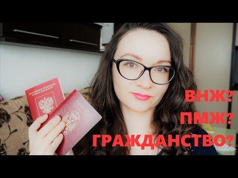 Как получить гражданство в Сербии