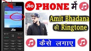 funny ringtone download amit bhadana