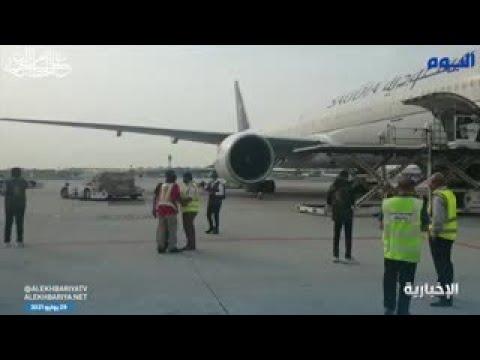 وصول طلائع الجسر الجوي السعودي لدعم ماليزيا في مواجهة كورونا