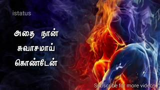 best whatsapp status in tamil