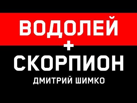 ВОДОЛЕЙ+СКОРПИОН - Совместимость - Астротиполог Дмитрий Шимко