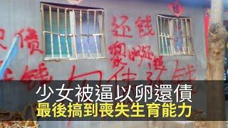 思浩大談中國23歲少女借錢唔還被逼以「卵」還債內幕!最後搞到永久喪失生育能力!【大家真風騷】