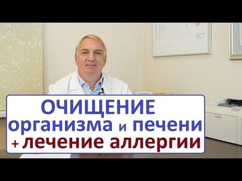"""Очищение организма + чистка печени + лечение аллергии = 3 шага за 300 рублей. """"Забытое лечение""""."""