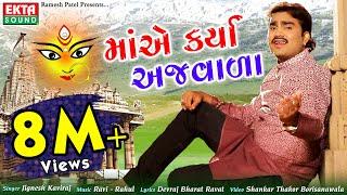 Maa Ae Karya Ajvada || Jignesh Kaviraj || Gujarati Devotional Song || HD Video || Ekta Sound