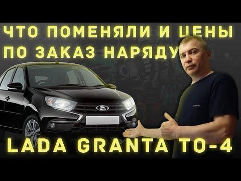 Lada Granta ТО-4 и цены по заказ наряду
