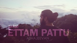 Ettam Pattu - Avial | AshaJeevan Unplugged | #Audio