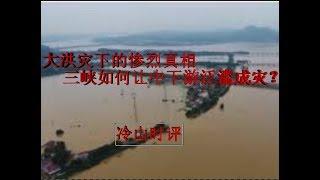 冷山时评:大洪水下掩盖的惨烈真相!三峡如何让下游泛滥成灾!(深度)