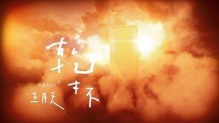 Mayday五月天【乾杯Cheers】MV官方完整版