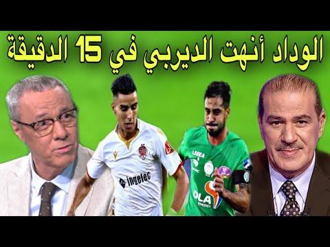 تحليل مباراة الوداد و الرجاء من بدرالدين الإدريسي و خالد ياسين