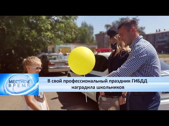 В свой профессиональный праздник ГИБДД наградила школьников