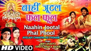Naahin Jootal Phal Phool [Full Song] AYELAIY CHHATHI KE TYOHAR - Download this Video in MP3, M4A, WEBM, MP4, 3GP