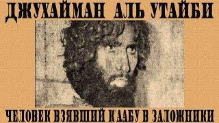 Джухайман аль Утайби: Человек взявший Каабу в заложники (самозваный Махди)