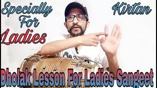 How To Play Dholak For Mehndi  Bhajans & Ladies Sangeet   ढोलक सीखे Lesson For Ladies