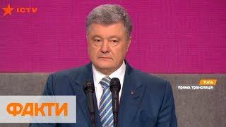 Порошенко про первые результаты экзит-пола во втором туре выборов 2019