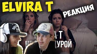 Elvira T  - Не будь дурой КЛИП | 🇺🇦 Иностранцы слушают и смотрят русскую музыку | Реакция