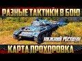 Тактика на Прохоровке HD - Нижний респаун   Шикарный бой