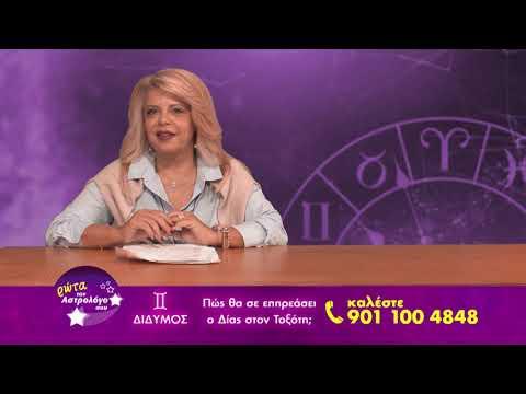 Δίας στον Τοξότη Προβλέψεις σε βίντεο από την Βάσια Κόντη