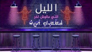 تحميل اغاني Wust El Balad – El Leil (EXCLUSIVE Video)   2018   وسط البلد –الليل الي ملوش اخر MP3