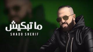 تحميل و مشاهدة Shado Sherif - Ma Tibkich (EXCLUSIVE Lyric Clip)   شادو شريف - ماتبكيش (حصريآ) مع الكلمات MP3
