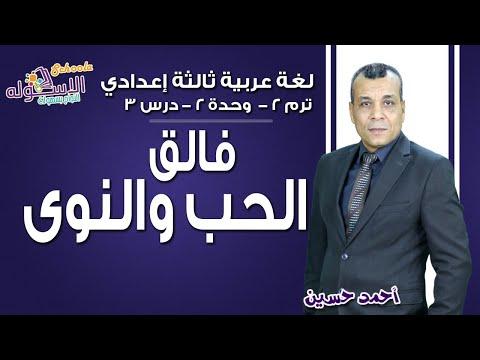 لغة عربية تالتة إعدادي 2019   فالق الحب والنوى   تيرم2 - وح2 - در3   الاسكوله
