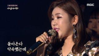 [HOT] SONG GAIN   Moon Of Seoul , 송가인 콘서트 가인이어라 20191110