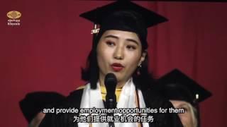 一位中国藏族女孩远赴美国留学后的感人毕业致辞