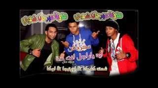 تحميل اغاني مهرجان ايه يا راجل انت ده-اوكا اورتيجا شحتة كاريكا 2013 - MP3