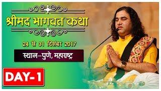 Shrimad Bhagwat Katha || Day - 1 || PUNEI || 24-31 December 2017