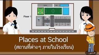 สื่อการเรียนการสอน Places at School (สถานที่ต่างๆ ภายในโรงเรียน) ป.4 ภาษาอังกฤษ