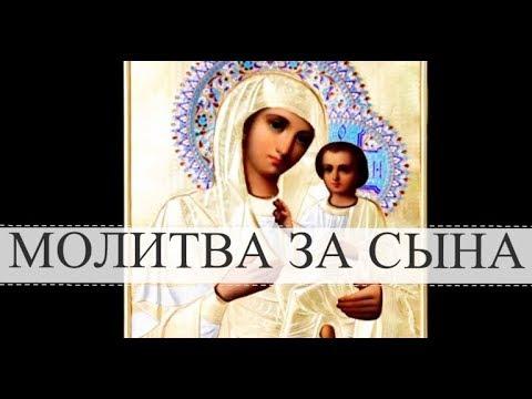 Молитва матери о сыне - очень сильная защита