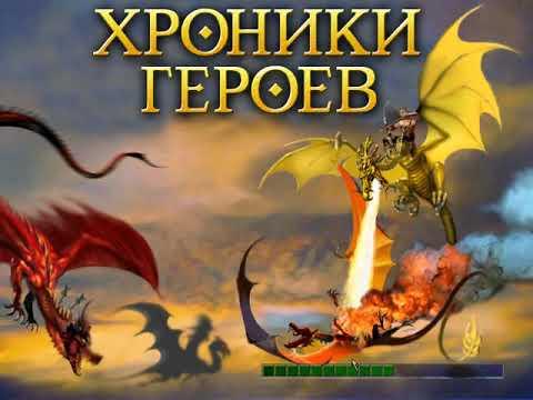 Герои меча и магии 3 во имя богов клинок армагеддона