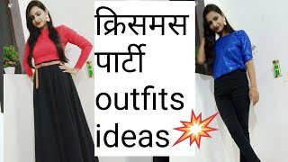 Christmas Party Outfits Ideas | Christmas Party Look | Party Lookbook