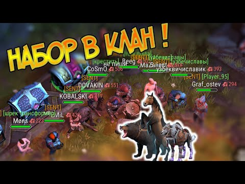 Обновление вышло! Создай клан и получи легендарного ездового Мишку в подарок ! Frostborn: Action RPG